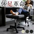 [割引クーポン配布中 8/19 18:00〜8/22 0:59] オットマン (足置き) スツール チェアー パソコンチェア パソコンチェアー オフィスチェアー ( 椅子 イス いす ) に最適 家具 新生活