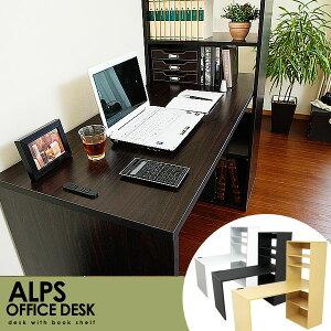 木製パソコンデスク 本棚ラック付き ALPS