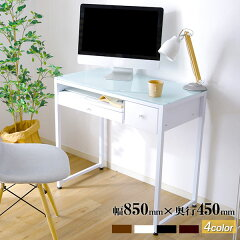 パソコンデスク 幅85cm 奥行45cm ガラス ネイルデスクにも 天板 デスク パソコン机 ワークデスク ネイルテーブル ガラスデスク 机 PCデスク 収納 つくえ 家具