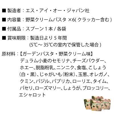ファーメストFarmestガーデンパスタ・野菜クリーム味6個入り13240