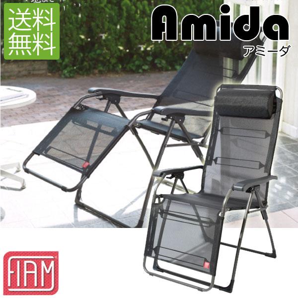 【送料無料】フィアム アミーダ Amida 正規品 イタリア製 ハンモックのようなリクライニングチェア