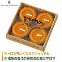 Kameyama candle(カメヤマキャンドルハウス) シトロネラ ティーライト 4個入り ランタン キャンドル イルミネーション 柑橘系 虫よけ アロマ アウトドア レジャー プレゼント おしゃれ かわいい SNS インスタ映え 13184