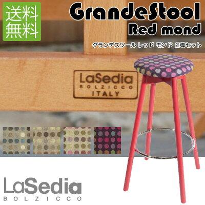 LaSedia(ラ・セディア)グランデスツールレッドモンド(GrandeStoolRedMondo)2脚セット