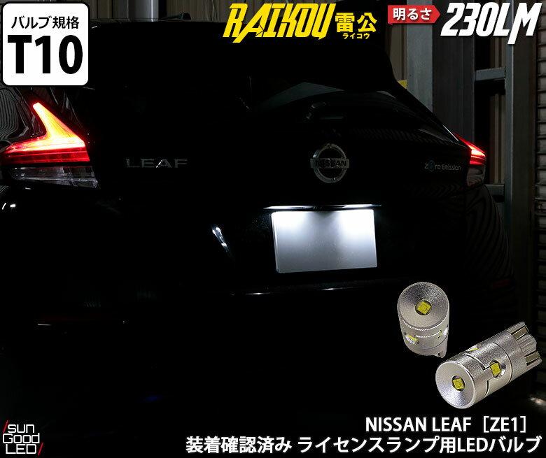 ライト・ランプ, その他  ZE1 T10 -RAIKOU LED 6500K 230LM 2