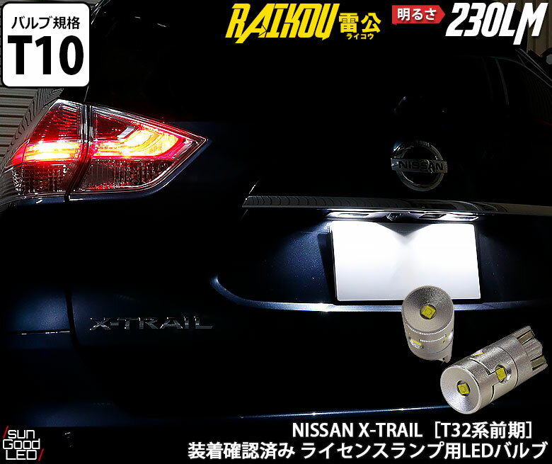 ライト・ランプ, その他  T32 T10 -RAIKOU LED 6500K 230LM 2