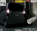 ホンダ N-BOX[JF3/4]バックランプ用 T16シングル 雷公-RAIKOU...