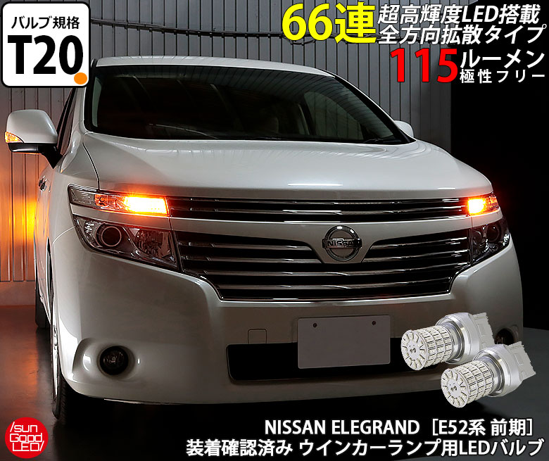 ライト・ランプ, ウインカー・サイドマーカー E52 T20 66LED 2