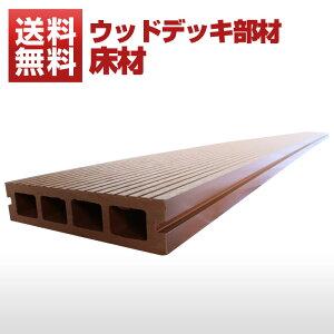 人工木材で樹脂ウッドデッキ作成を応援いたします。全国へ格安にて発送いたします。【ウッドデ...