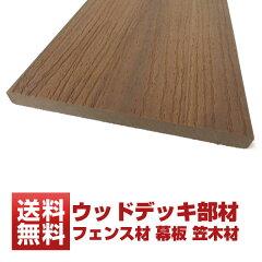 【人工木材】【樹脂ウッドデッキ】【樹脂ウッドデッキ用】【ウッドデッキ 部品】