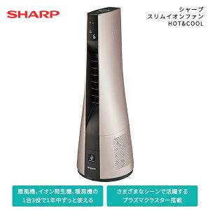 シャープ スリムイオンファンHOT&COOL PF-JTH1
