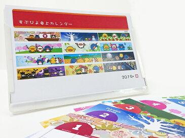 卓上カレンダー 卓上 カレンダー 2019 2019年 すぷぴよカレンダー(平成31年) _