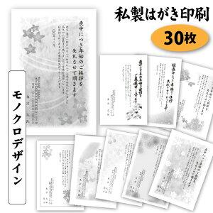 テンプレート モノクロ デザイン パケット