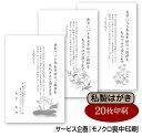 【送料無料】【サービス企画】喪中はがき 印刷【20枚 モノク...