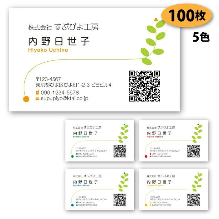 【名刺 作成 名刺 印刷】植物柄の名刺-12 100枚【デザイン 制作】【送料無料】 QRコード入り QR QRコード ショップカード ポイントカード スタンプカード