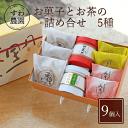 【楽天上位1%月間優良店舗】【送料無料】お菓子 お茶 詰合せ