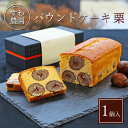 【楽天上位1%月間優良店舗】【送料無料】パウンド ケーキ 栗 1個 初盆 お中元