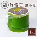 【楽天上位1%月間優良店舗】竹懐石 栗 小豆 1個入 初盆