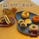 【楽天上位1%月間優良店舗】【送料無料】お試し 茶の友 6個