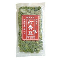 国産青大豆使用/打ち豆 青大豆【100g】