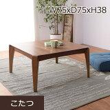 ウォルナットこたつテーブル75cm×75cm