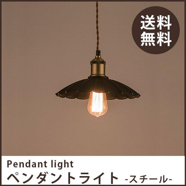 照明 おしゃれ ペンダントライト【スチール】花びらのようなシェードがかわいいペンダントライト。照明|照明器具|天井照明|インテリア照明|北欧|ファクトリー|シンプル|ヴィンテージ [送料無料]