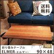 【SALE!】折り畳みテーブル フォールディングテーブル ELMER エルマー3種類の木目長方形 90×48cm 天然木化粧繊維板折り畳み|フォールディング|センターテーブル|天然木|ウォールナット|オーク|チェリー|【送料無料】