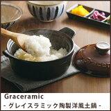 グレイスラミック陶製洋風土鍋