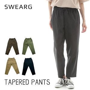テーパードパンツ ズボン 夏 春 メンズ シンプル ゆったり スッキリ ナチュラル モード カジュアル おしゃれ 爽やか