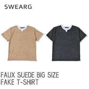 セール フェイクスエード ビッグサイズ フェイク衿Tシャツ メンズ レディース ユニセックス Tシャツ ビッグシルエット 大きめサイズ 3L 4L 半袖 レイヤード 切替 重ね着風 春 夏 カッコイイ カジュアル シンプル おしゃれ トップス ベージュ ブラック