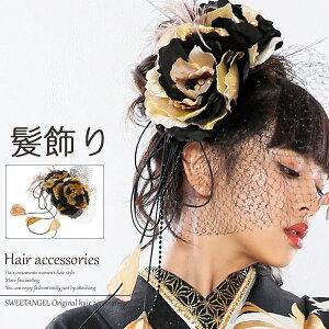 【髪飾り(かみかざり)】【髪かざり(カミカザリ)】【小悪魔ageha】八鍬里美着用ゴールド&ブラックKKY6振袖髪飾り袴髪飾り成人式髪飾り浴衣髪飾り