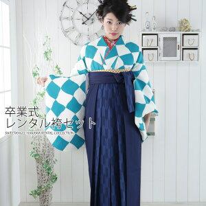 【U-3】袴レンタル二尺袖卒業式はかま水色青白格子レトロモダン