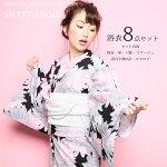 5月下旬発送浴衣8点セット【YS247】レディース浴衣新作大人浴衣