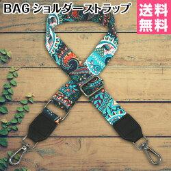 SALEエスニックバッグショルダーストラップ単品バッグ肩掛けベルト選べる付け替え送料無料セール
