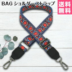 SALEバティクバッグショルダーストラップ単品バッグ肩掛けベルト選べる付け替え送料無料セール