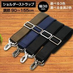 バッグショルダーストラップ単品ショルダーバッグ肩掛けベルト付け替え送料無料メール便斜め掛け鞄かばんレディースアクセサリー小物ストラップユー着せ替えアジャスター付き調節可能