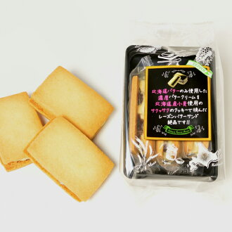 Zeppin北海道レーズンバターサンド【スイートオーケストラわらく堂】304702