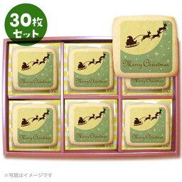 メッセージクッキー Merry Christmas3 お礼 プチギフト 30枚セット