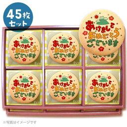 メッセージクッキー あけましておめでとうございます3 新年のご挨拶にお礼 プチギフト 45枚セット