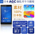 XPERIA Z3 Tablet Compact 強化ガラスフィルム 液晶保護フィルム エクスペリア Z3 タブレット コンパクト 気泡防止 指紋防止 硬度9H 0.23mm JGLASS 【HX】 (XZ3TB-ALL)