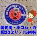 20mm-w