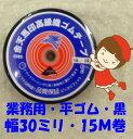 30mm-b