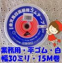 30mm-w