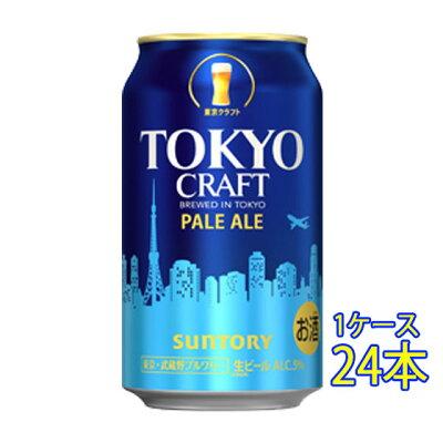 お酒 敬老の日 ギフト プレゼント TOKYO CRAFT 東京クラフト ペールエール 350ml 24本 缶 サントリー クラフトビール ケース販売