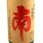 お歳暮ギフト南みなみ特別純米出羽燦々ひやおろし1800ml高知県南酒造場日本酒コンビニ受取対応商品はこぽす対応商品あす楽