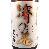 お酒 母の日 ギフト プレゼント 澤の花 さわのはな 純米吟醸 ひまり 1800ml 長野県 伴野酒造 日本酒 コンビニ受取対応商品 はこぽす対応商品 あす楽