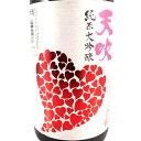 お年賀 ギフト 天吹 あまぶき 恋する春の純米大吟醸 1800ml 佐賀県 天吹酒造 日本酒 あす楽 ラッキーシール対応