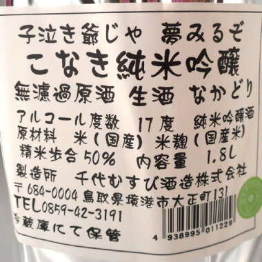 【エントリーでポイント5倍】お歳暮ギフトこなき純米超辛口1800ml鳥取県千代むすび酒造日本酒あす楽ラッキーシール対応