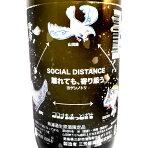 三芳菊(みよしきく)袋しぼりWalkonWildSide生1800ml[徳島県/三芳菊/日本酒]