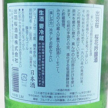 出羽桜(でわざくら)桜花吟醸本生1800ml[山形県/出羽桜酒造/リキュール]