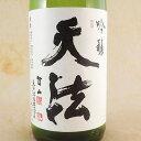 【お年賀】天法(てんぽう)吟醸山田錦100% 1800ml[長野県/天法酒造/日本酒]